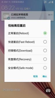 三星S4 刷机包 卡刷最新固件 拨号短信双归属 悦柚高级重启菜单 流畅稳定ROM刷机包截图