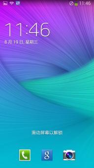 三星 N7105 (Galaxy Note II) 刷机包 全局优化 V4音效 NOTE4风格 极度