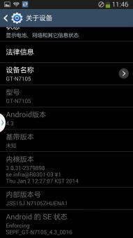 三星 N7105 (Galaxy Note II) 刷机包 全局优化 V4音效 NOTE4风格 极度ROM刷机包截图