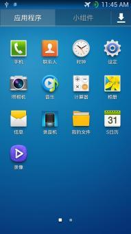 三星 I9508 (Galaxy S4) 刷机包 官方4.4.2纯净ROM 内存优化 省电流畅