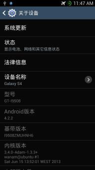三星 I9508 (Galaxy S4) 刷机包 官方4.4.2纯净ROM 内存优化 省电流畅ROM刷机包截图