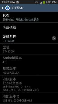 三星 I9300 (Galaxy SIII) 刷机包 摇晃锁屏 双排网速 音量键唤醒 高级设置 急速省电 性能增强版截图