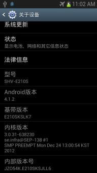三星 E210S (Galaxy SIII|韩版) 刷机包 官方 纯净精简 脚本优化 大内存截图