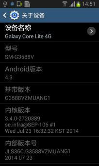 三星 G3588V (Galaxy Core Lite 4G) 刷机包 最新优化制作 稳定流畅 官方ROM刷机包截图