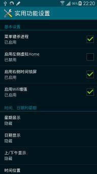 三星 N9005 (Galaxy Note 3) 刷机包 S5全套特征 超级省电 悬浮解锁 流畅 人性化 v0.55截图