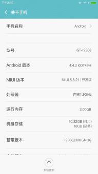 三星 I9508 (Galaxy S4) 刷机包 MIUI 7 最新开发版 boot省电 v4a音效ROM刷机包截图