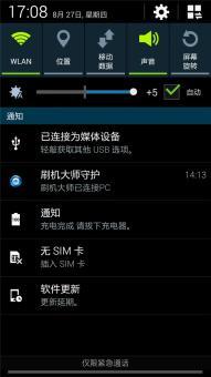 三星 N7100 (Galaxy Note II) 刷机包 最新优化制作 亲测稳定 归属地 通话录音ROM刷机包截图
