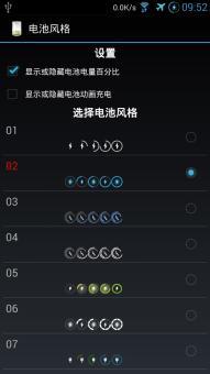 三星 I9300 (Galaxy SIII) 刷机包 4.1.2 人性化 日常使用 省电 阳光解锁ROM刷机包截图