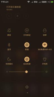 OPPO N1(移動版)刷機包 合作開發組 [MIUI 7] 5.11.9 開發版截圖