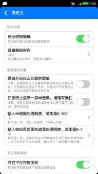 三星 Galaxy SIII(I9300) 刷机包 MIUI 精简优化 安全稳定 仿IOS8 美化加ROM刷机包截图