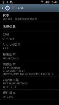 三星 N7108(Galaxy Note II) 刷机包 最新优化制作 亲测稳定 归属地 通话录音多ROM刷机包截图