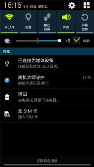 三星 N719 (Galaxy Note II) 刷机包 最新优化制作 亲测稳定 归属地 通话录音多ROM刷机包截图