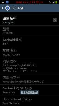 三星 I9508 (Galaxy S4) 刷机包 返璞归真经典4.4.2稳定流畅锁双3GROM刷机包截图