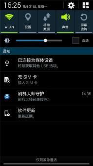 三星 N7102 (Galaxy Note II) 刷机包 最新优化制作 稳定流畅 官方ROOT包ROM刷机包截图
