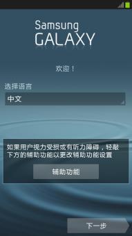 三星 Galaxy Note II(N7102) 联通版 刷机包 官方ROM 精简优化 ROOT权限