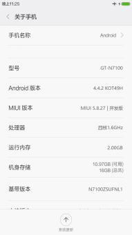 三星 N7100 (Galaxy Note II) 刷机包 MIUI 7 最新开发版 boot省电 ROM刷机包截图