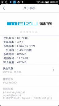 三星 I9300 (Galaxy SIII)刷机包 基于LeWa5.1最终稳定版制作 Flyme OROM刷机包截图