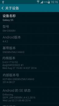 三星 Galaxy S5 G9008V 刷机包 最新官方ROM 卡刷包