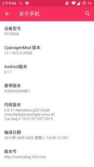 三星I9300 刷机包 CM12.1增强版  归属和T9 深度主题化  安卓5.1.1ROM刷机包截图