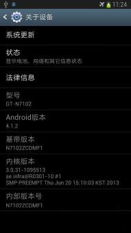 三星 N7102 (Galaxy Note II)刷机包 最新官方优化版 精简稳定 适合长期使用ROM刷机包截图