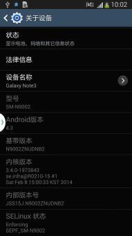 三星 N9002 刷机包 官方修复版 细节处理 人性化设置 稳定亲测ROM刷机包截图