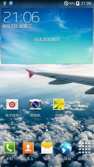 三星I959 刷机包 Android4.4.2 V1.0 功能完整 稳定