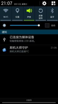 三星I959 刷机包 Android4.4.2 V1.0 功能完整 稳定ROM刷机包截图