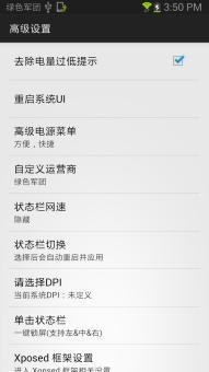 三星 N719 (Galaxy Note II) 刷机包 双网速 一键熄屏 高级设置V1.2ROM刷机包截图