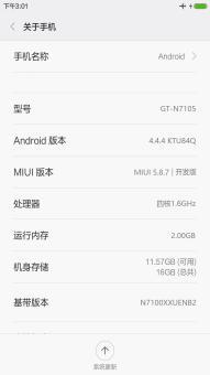 三星 N7105 (Galaxy Note II) 刷机包 MIUI6 最新开发版 boot省电 vROM刷机包截图