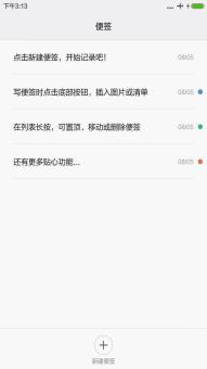 三星 I9505 (Galaxy S4 LTE) rom包 MIUI6 最新开发版 boot省电 ROM刷机包截图