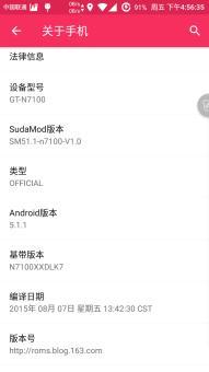 三星N7100 刷机包 Suda1.1 安卓5.1.1V1.0 云端归属和T9 主题化 应用锁 多功ROM刷机包截图