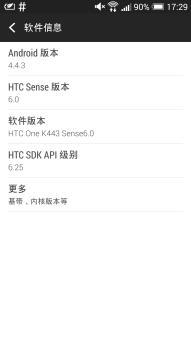 HTC One (801e|M7) 刷机包 官方极致骨头精简Sence6.0【仅为500+m】截图