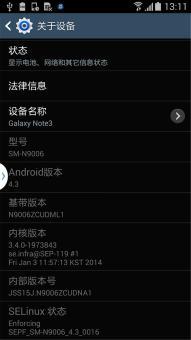 三星 N9006 (Galaxy Note 3) 刷机包 最新优化制作 亲测稳定 归属地 通话录音多ROM刷机包截图
