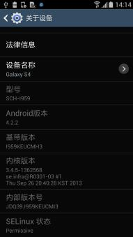 三星 I959 (Galaxy S4) 刷机包 最新优化制作 亲测稳定 归属地 通话录音多功能ROM刷机包截图
