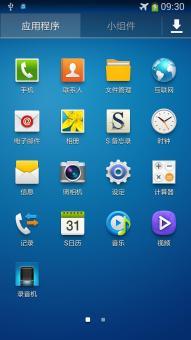 三星 I959 (Galaxy S4) rom包 官方最新版 信号增强 内存优化 极致省电 ROM刷机包截图