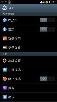 三星 N7100 (Galaxy Note II)最新刷机包 流畅省电 安全运行ROM刷机包截图