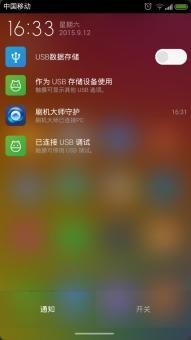 三星 N7100 (Galaxy Note II) 刷机包 精仿MiUi V6风格 极致精简 体验超ROM刷机包截图