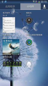 三星 I9505 (Galaxy S4 LTE) 刷机包 4.4.2官方超级精简-超级优化-超级美化ROM刷机包截图