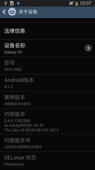 三星 I959 (Galaxy S4) 刷机包 官方纯净风格 全局优化 顺滑流畅体验ROM刷机包截图
