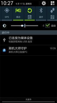 三星 I9502 (Galaxy S4) 刷机包 官方4.2.2 极致省电 内存优化版 信号增强ROM刷机包截图