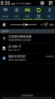 三星 I9508 (Galaxy S4) 刷机包 官方4.4.2 修复BUG 精简优化 流畅运行 亲ROM刷机包截图