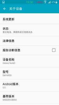三星Note系列_N900 刷机包 卡刷自定义增强设置 下拉手电 超级授权 右上角按键顺滑ROM刷机包截图