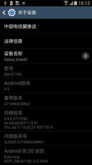 三星 G7109 (Galaxy Grand 2) 刷机包 基于官方制作 深度优化 去除无用软件截图