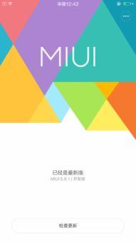 小米MI3TD版 刷机包 MIUI7精简优化 纯净省电刷机包最高root权限主题美化华丽稳定截图