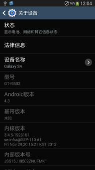 三星I9502 刷机包 最新Note5风格制作 4.3 优化 省电 流畅 ROM刷机包截图
