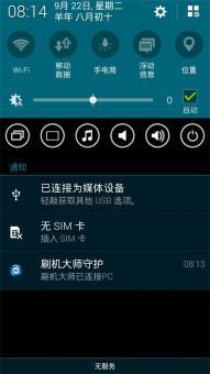 三星 G9008W (Galaxy S5)刷机包 官方4.4.2 省电版  顺滑体 全局优化 性能提ROM刷机包截图