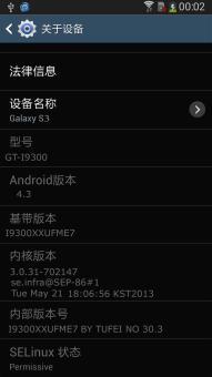 三星 I9300 (Galaxy SIII) 刷机包 官方4.3官方精简 信号稳定 省电优化ROM刷机包截图