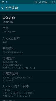 三星 G9008V (Galaxy S5) 刷机包 官方4.4.2 原滋原味 深度精简 省电稳定ROM刷机包截图