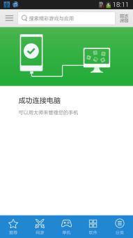 三星 N900 (Galaxy Note 3|国际版) 刷机包 官方超级精简-超级美化-超级优化ROM刷机包截图