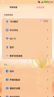 三星 Galaxy S III(I9300)2015年特别巨献 八月十五 中秋佳节 唯美界面刷机包截图